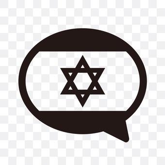 以色列的话
