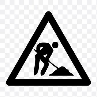 Road construction underway